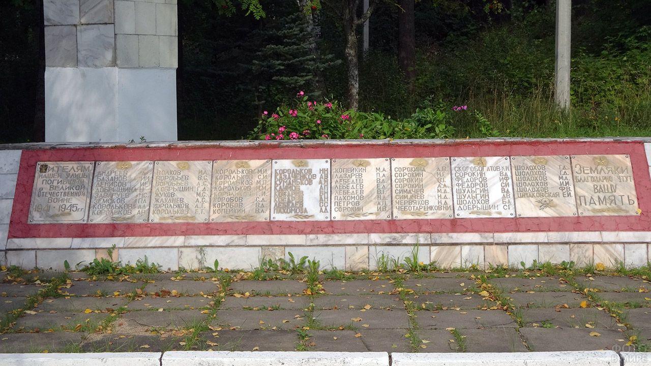 Братская могила воинов расстрелянных фашистскими захватчиками в городе Вязьма