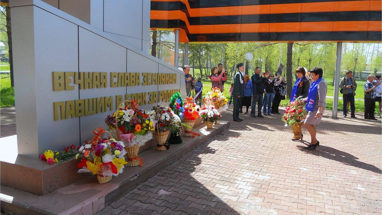 День Победы у памятника воинам погибшим в годы ВОВ