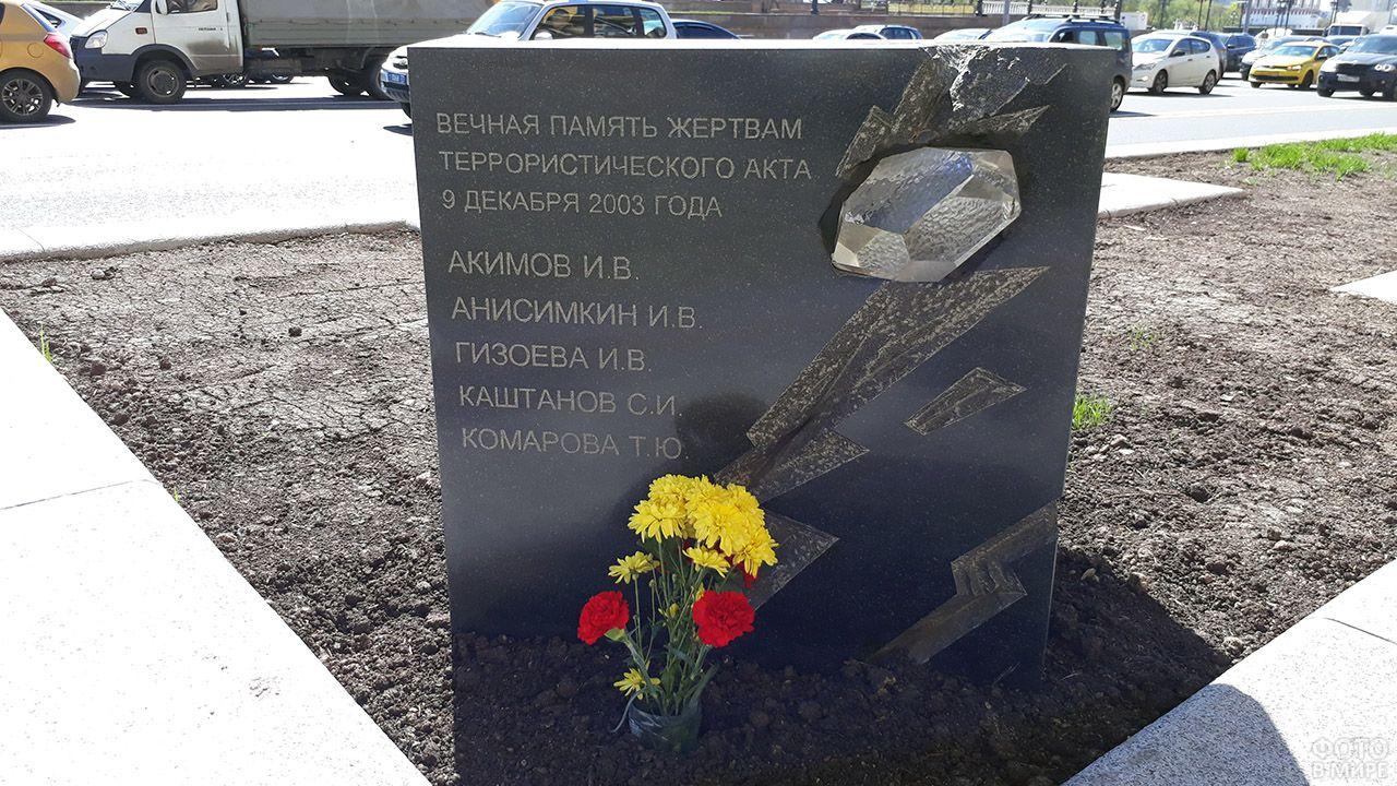 Мемориал памяти жертвам теракта у гостиницы Националь в Москве