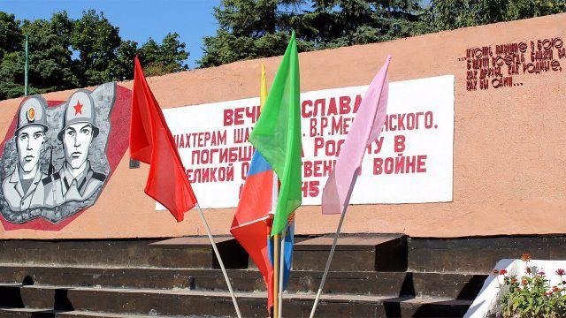 Открытие отреставрированного памятника шахтерам погибшим в годы ВОВ