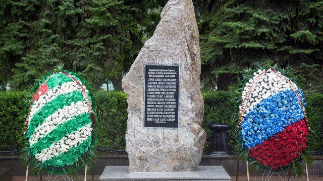 Памятник добровольцам КЧР погибшим за свободу и независимость Абхазии