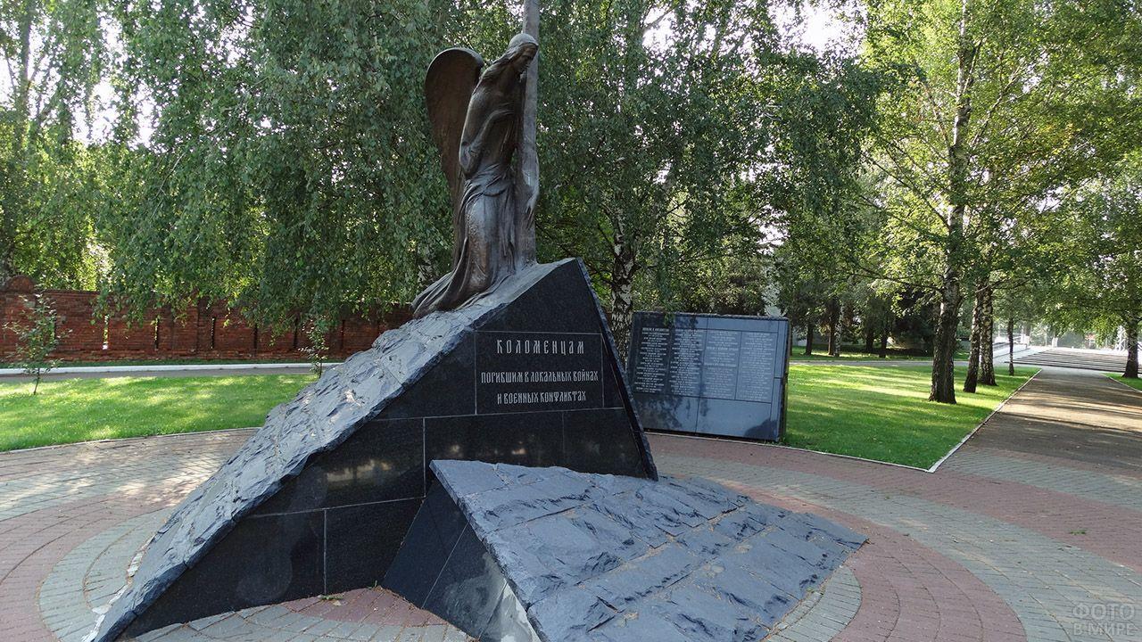 Памятник коломенцам погибшим в локальных военных конфликтах
