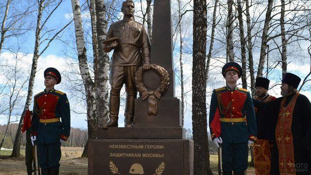 Памятник Неизвестным Героям - защитникам Москвы