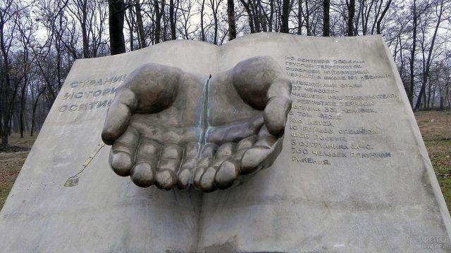 Памятник о погибших в Бесланской школе