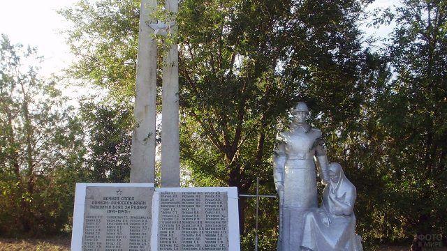 Памятник односельчанам погибшим в годы ВОВ в селе Русская Ивановка