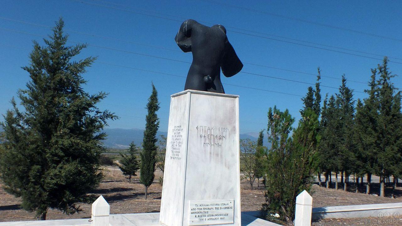 Памятник погибшим феспатийцам при Фермопильском сражении