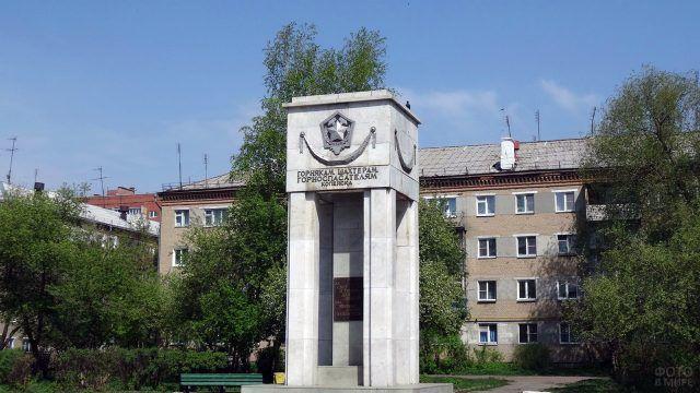 Памятник погибшим горнякам шахтерам и горноспасателям Копейска