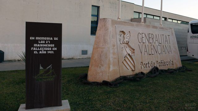 Памятник погибшим рыбакам в Испании