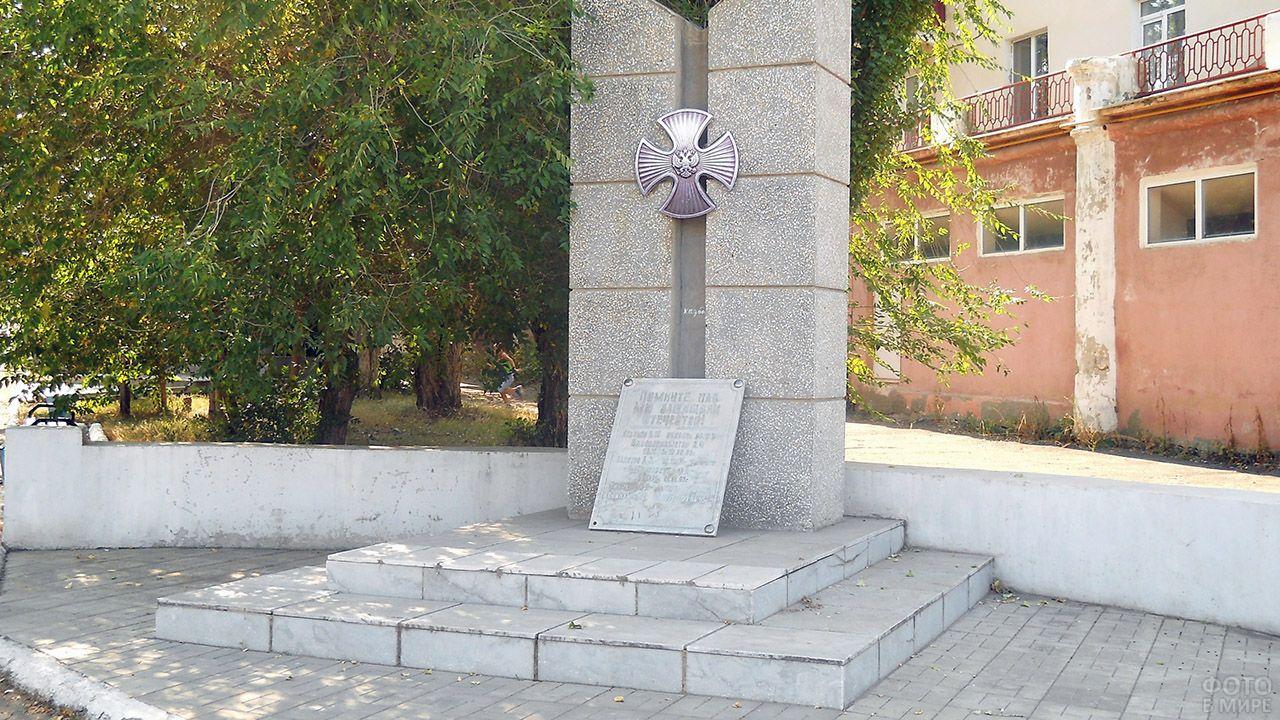 Памятник погибшим в Чечне