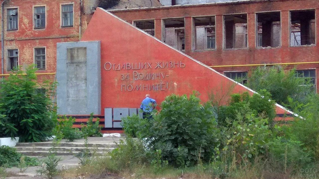 Памятник погибшим в ВОВ на экскаваторном заводе в Воронеже