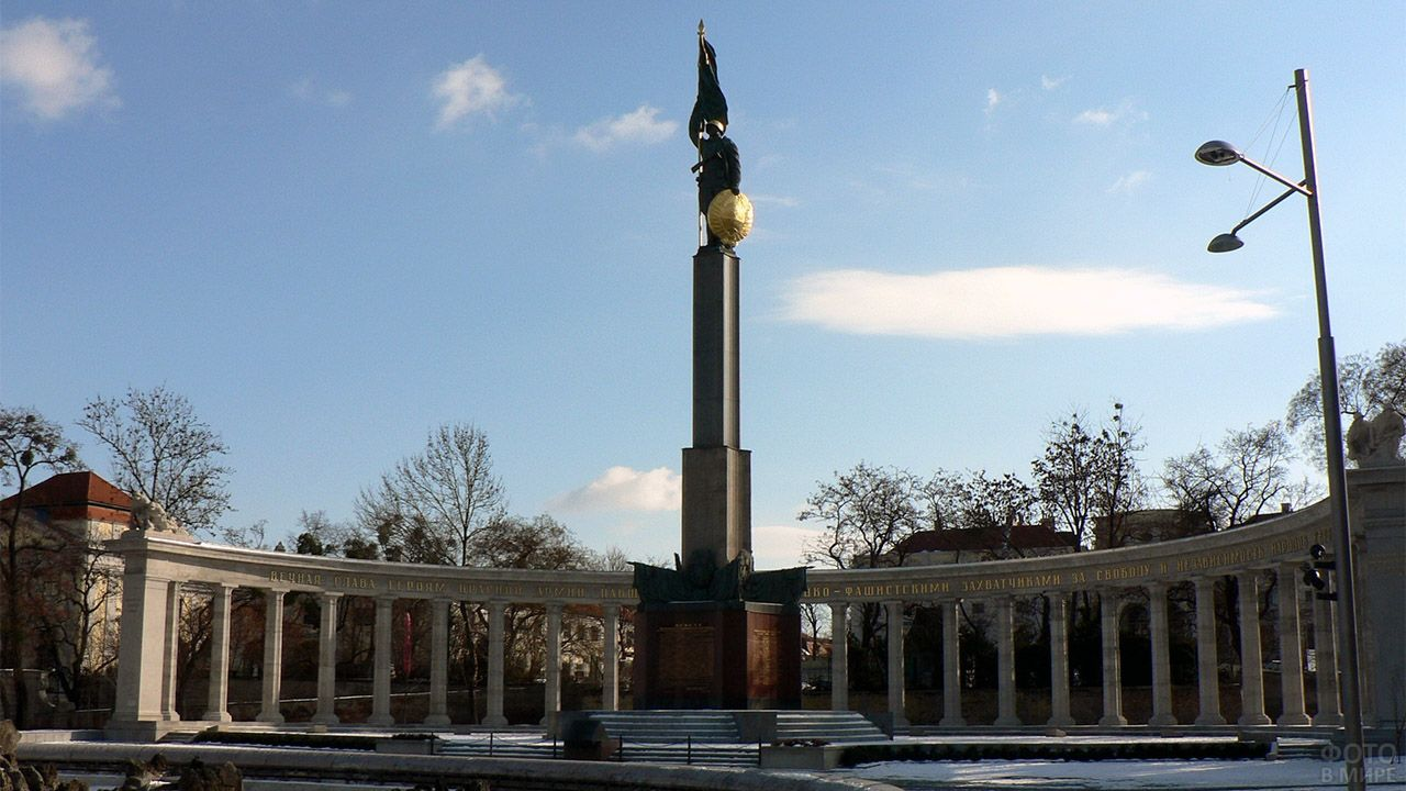 Памятник советским воинам погибшим при освобождении Австрии от фашизма
