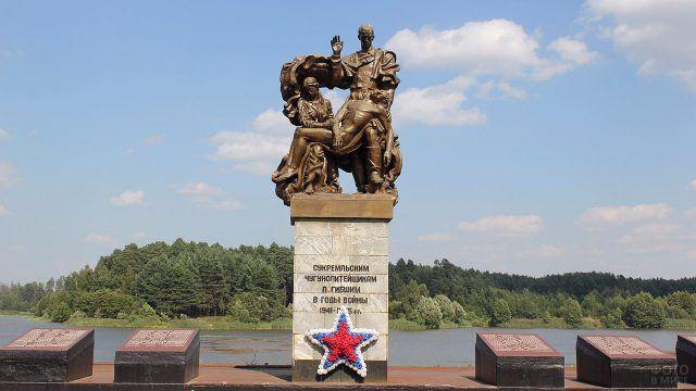 Памятник Сукремльским чугунолитейщикам погибшим в годы войны