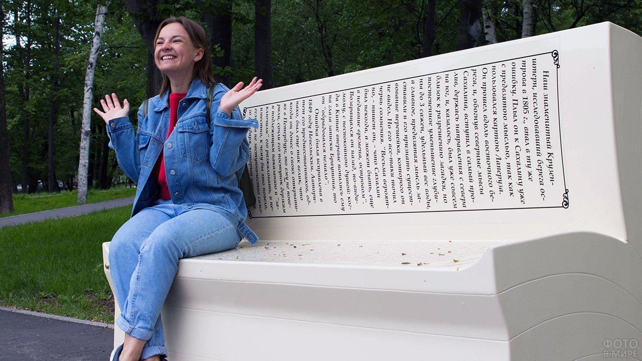 Довольная девочка на креативной скамейке с цитатой из классики