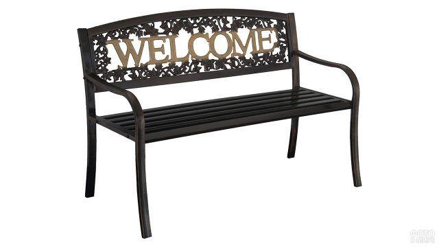 Кованая скамейка с надписью Welcome