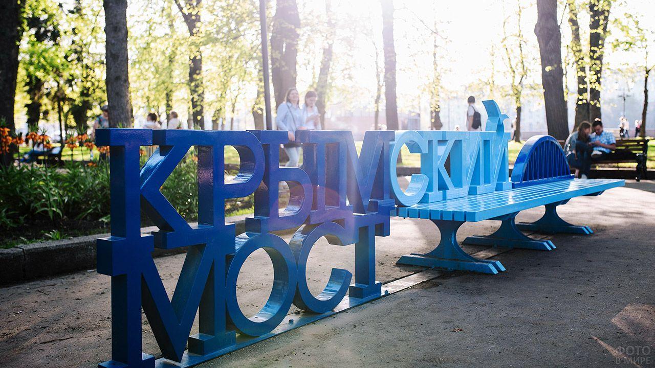 Скамейка в честь открытия Крымского моста