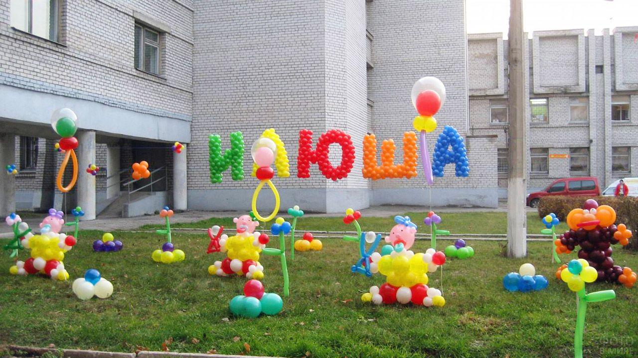 Имя из воздушных шариков разных цветов