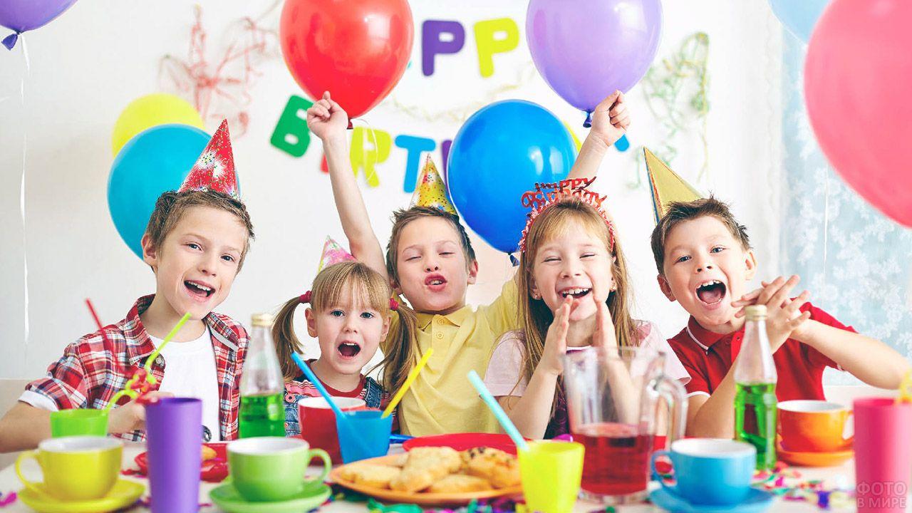 Празднующие дети на фоне воздушных шариков