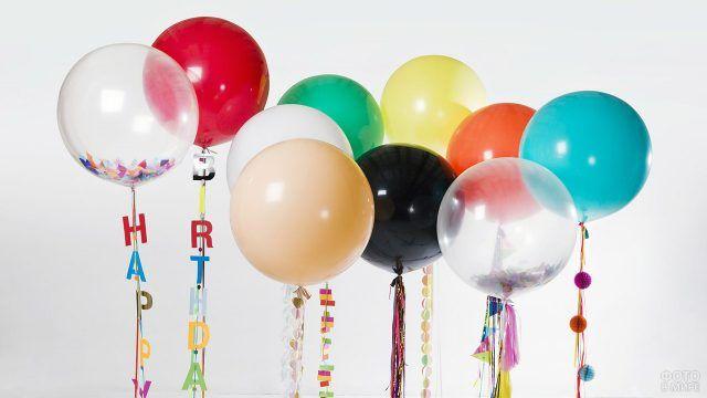 Разноцветные воздушные шарики для вечеринки