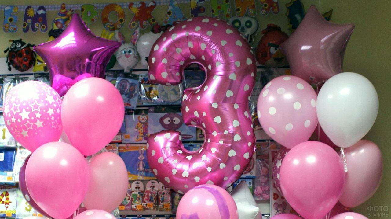 Розовые колонны из воздушных шариков с цифрой три