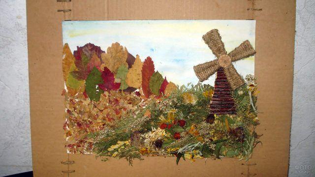 Аппликация Осенний пейзаж с мельницей из сухих листьев и веток