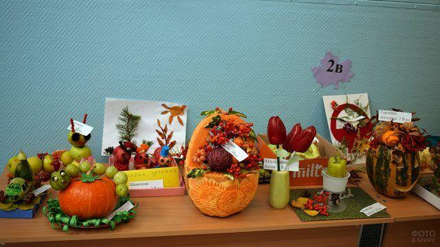 Осенняя выставка школьных работ из овощей