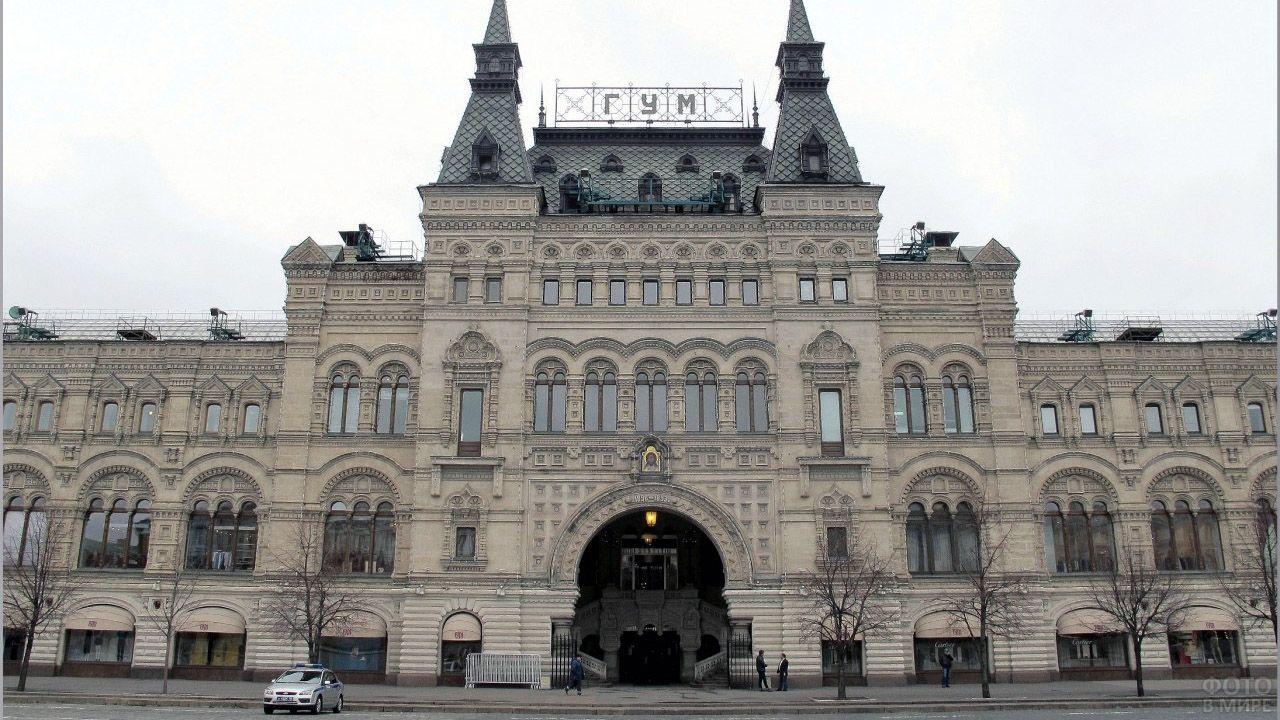 Фасад ГУМа на Красной площади