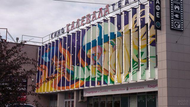 Граффити на фасаде кинотеатра в Петрозаводске