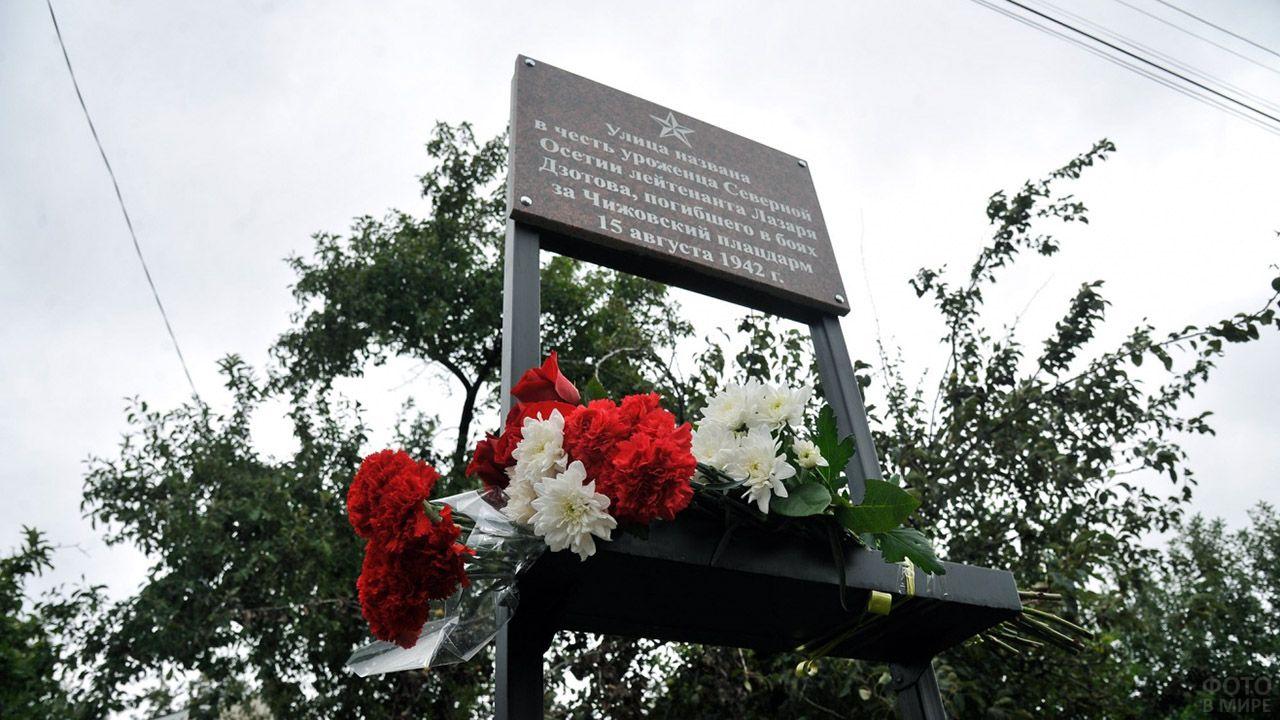 Мемориальная доска герою Чижовского плацдарма в Воронеже