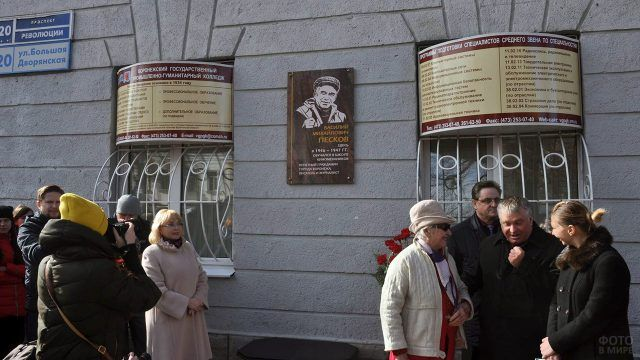 Открытие мемориальной доски В.М. Пескову в Воронеже