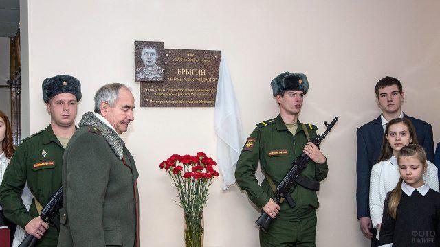 Открытие в Воронеже мемориальной доски в честь сержанта Ерыгина погибшего в Сирии