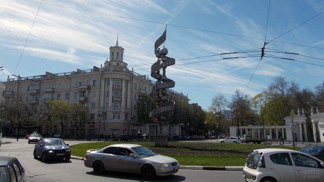 Памятник Слава советской науке в Воронеже