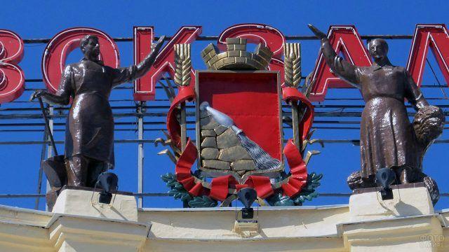 Скульптуры над центральным входом воронежского вокзала
