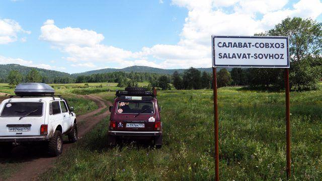 Российские внедорожники Нива на фоне южноуральского хребта Крыктытау