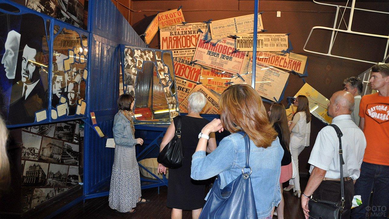 Посетители дома-музея Маяковского