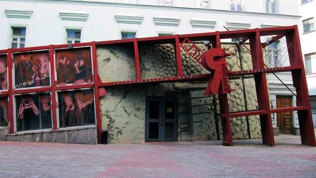 Вход в дом-музей Маяковского в Москве