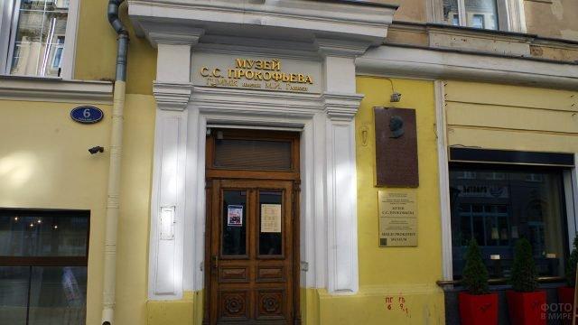 Вход в музей-квартиру Сергея Прокофьева в Москве