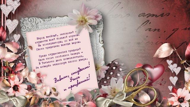 Серо-розовая винтажная прямоугольная рамка с поздравлением студентам