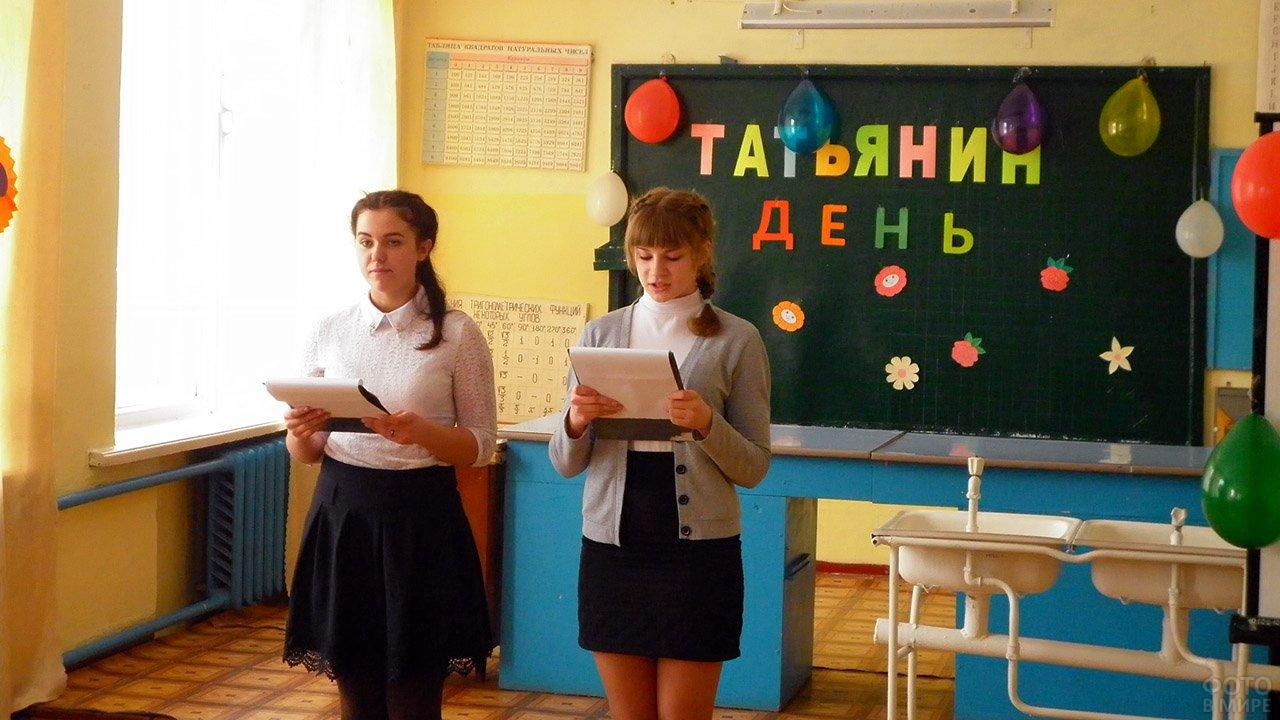 Студентки колледжа читают поздравления с Днём покровительницы Татьяны