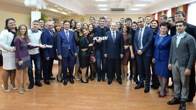 Студенты и преподаватели Северокавказкого ВУЗа на встрече с президентом в Татьянин день