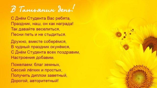 Уголок из подсолнухов на жёлтом фоне со стихами студентам