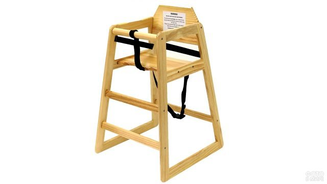 Деревянный стул для младенцев