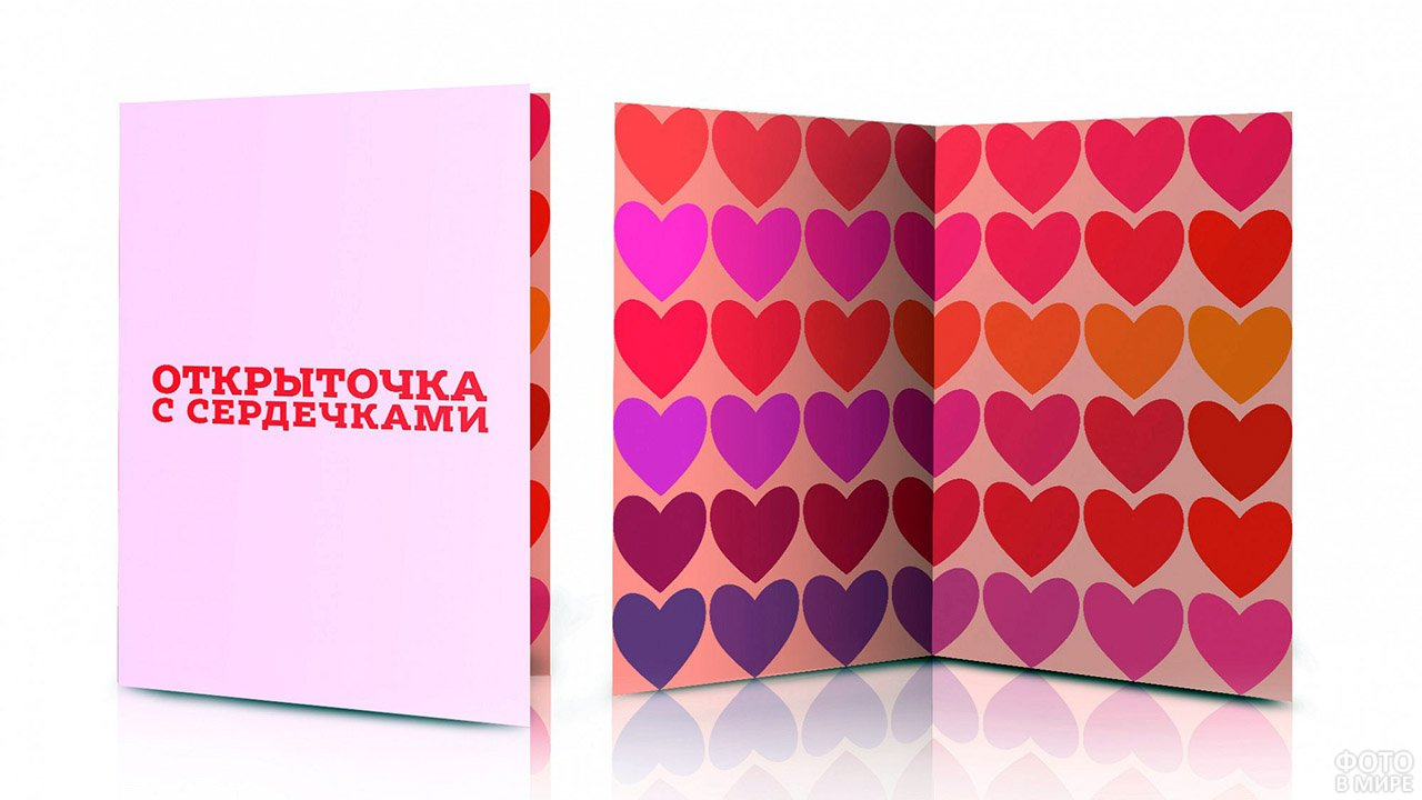 Открытка с разноцветными сердечками на День влюблённых