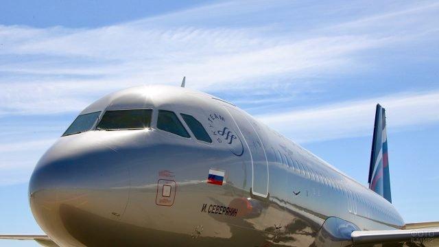 Фюзеляж борта компании Аэрофлот на фоне ясного неба
