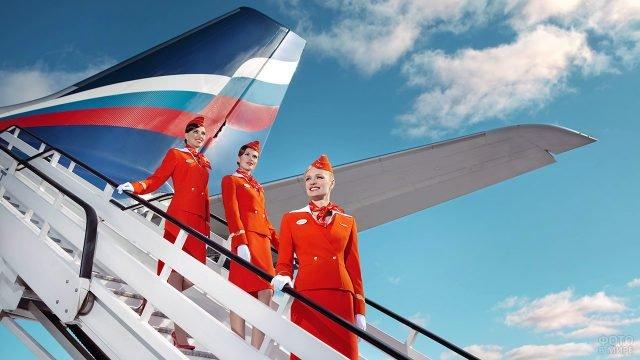 Стюардессы Аэрофлота позируют на трапе