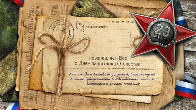 Ретро-открытка в стиле военных лет с 23 февраля