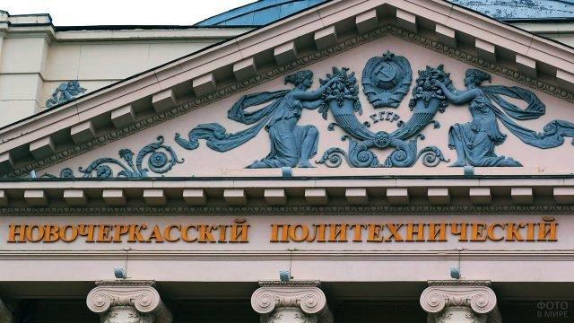 Античная классика в барельефе советского фронтона ВУЗа в Новочеркасске