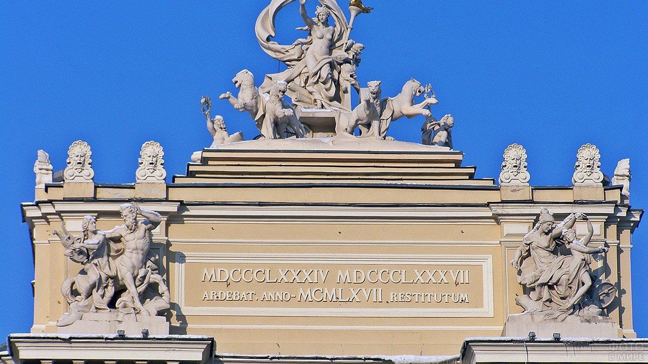 Античный фронтон Одесского оперного театра