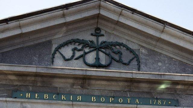 Фронтон с изображением якоря на Невских воротах