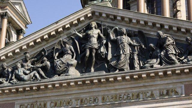 Северный фронтон Исаакиевского собора в Санкт-Петербурге