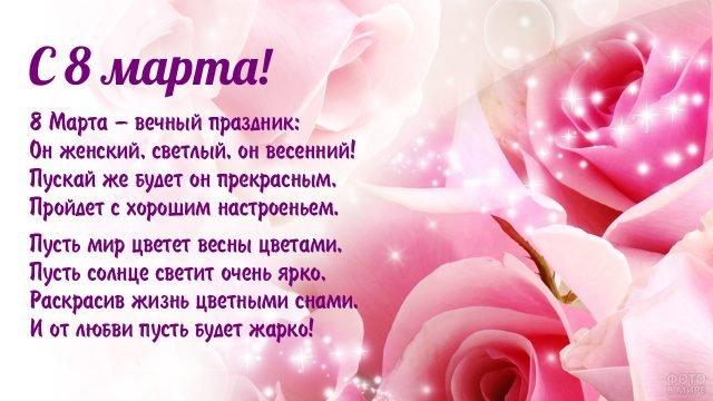 Поздравление с 8 марта на фоне роз и искр